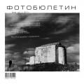 Фотобюлетин бр. 01/2011