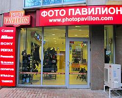 Фотопавилион