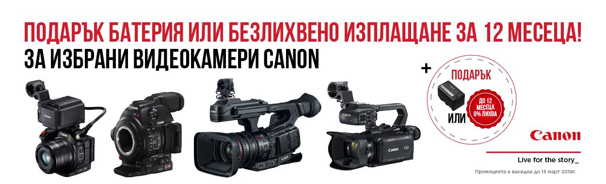Canon подарък батерия или безлихвено изплащане за 12 месеца