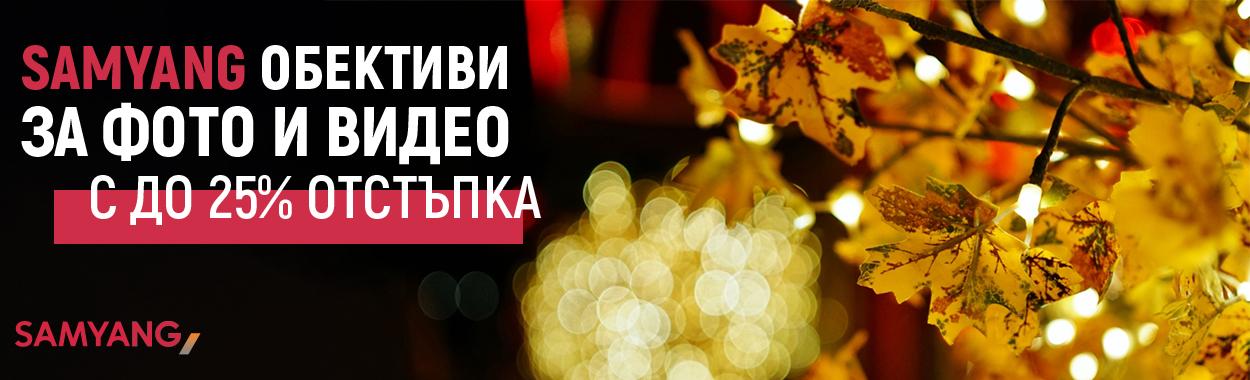 Samyang Декември