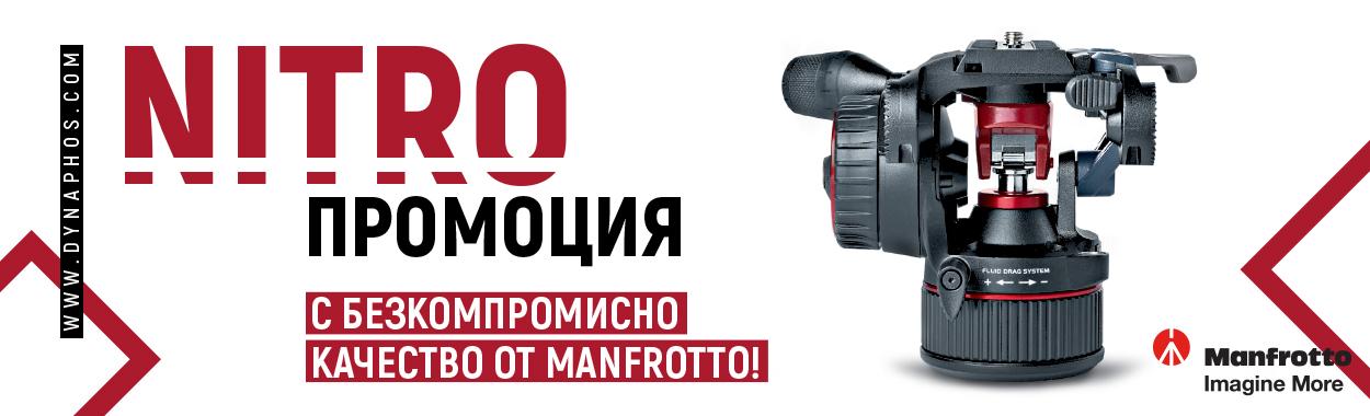 Nitro промоция от Manfrotto