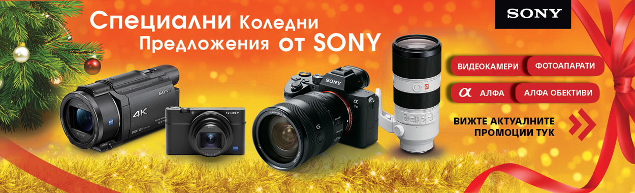 Коледни предложения от Sony