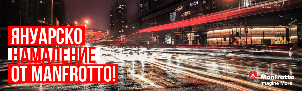 Manfrotto January Sale