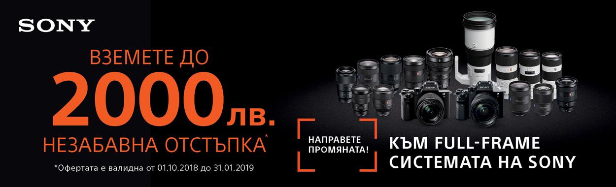 Sony Cashback 01.10.2018 - 31.01.2019