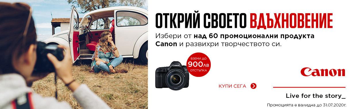 Наслади се на лятото с ниски цени от Canon