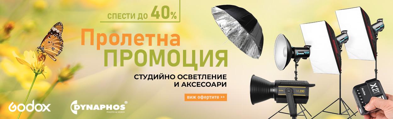 Спести до 40% с Dynaphos и Godox