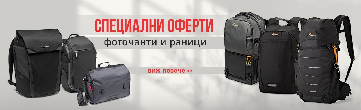 Специални предложения за раници и чанти