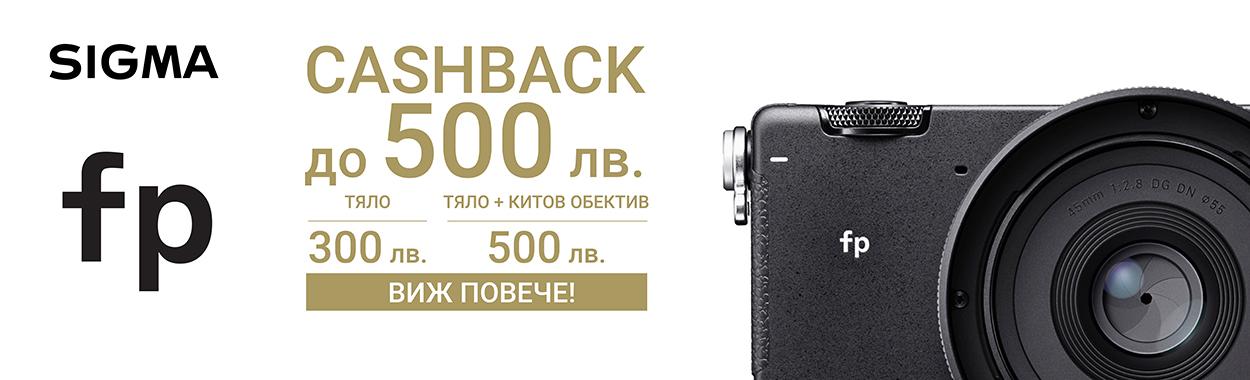 Sigma FP - Cashback