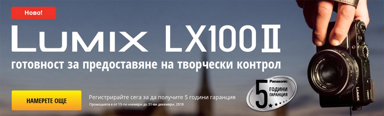 LX100 II 5 Years Warranty