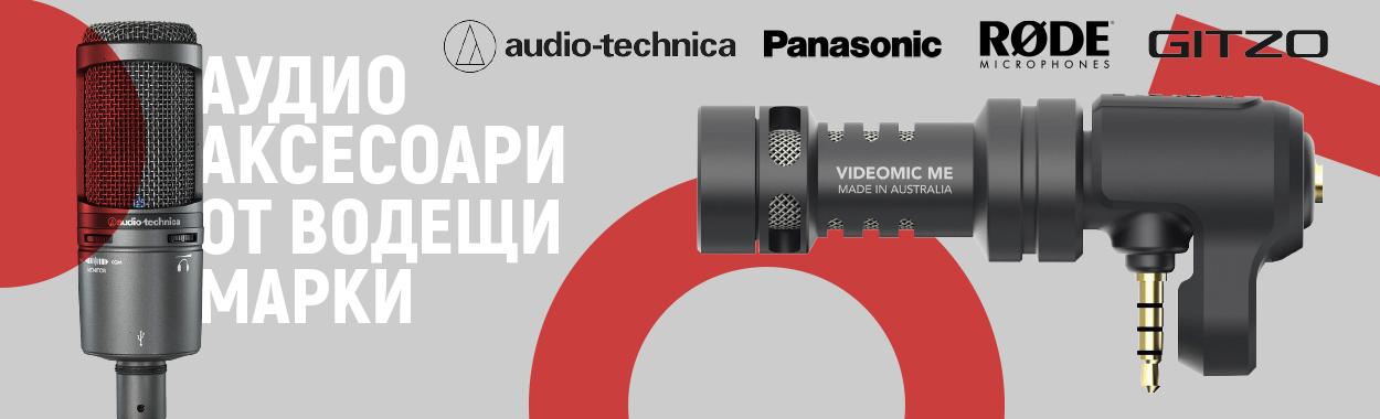 Аудио оборудване - микрофони, слушалки и аксесоари