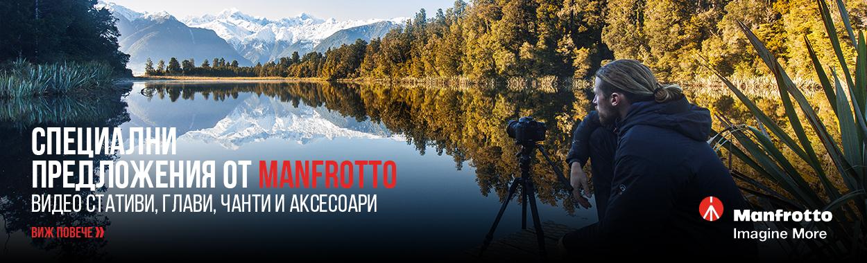 Manfrotto Видео - Стативи, глави, чанти и аксесоари