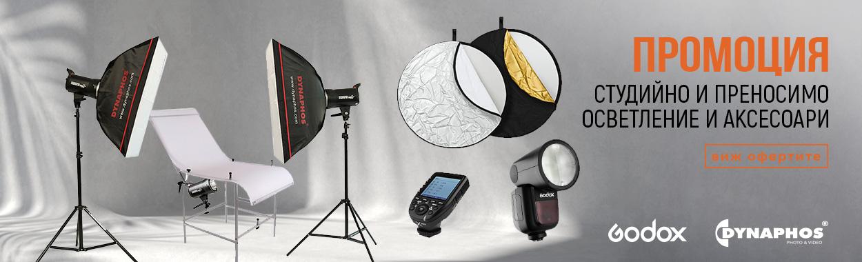 Студийно осветление и аксесоари Dynaphos и Godox