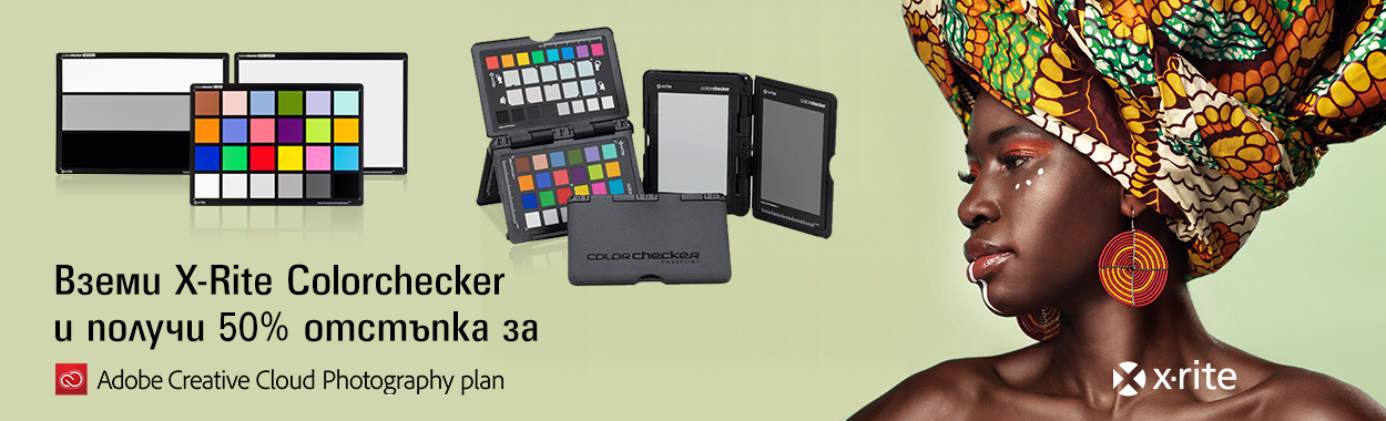 Вземи X-Rite Colorchecker и получи 50% отстъпка за Adobe CC Photography Plan