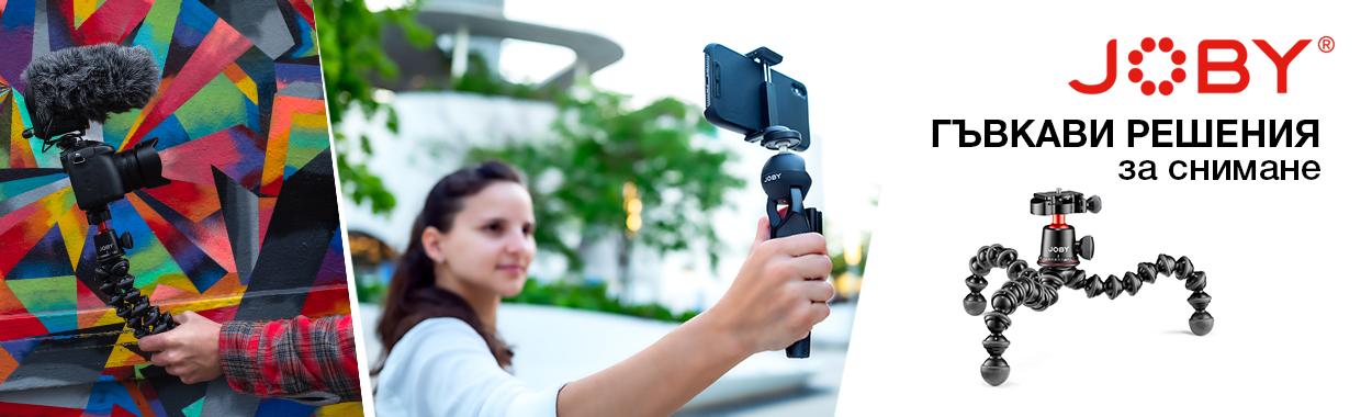 JOBY - Гъвкави решения за снимане