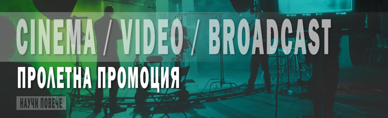 Пролетна Видео Промоция
