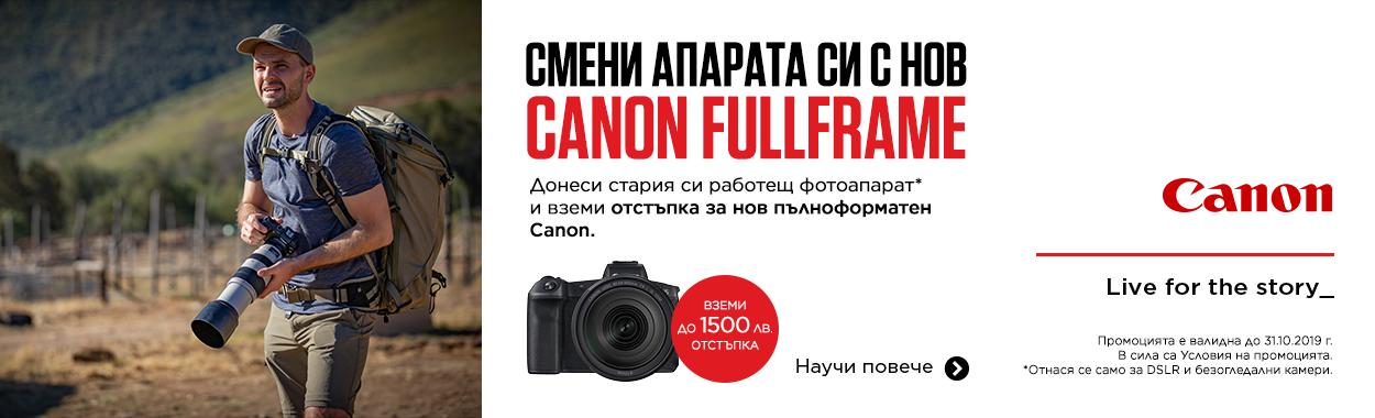 Смени апарата си с нов Canon fullframe