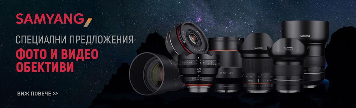 Samyang - обективи за фото и видео