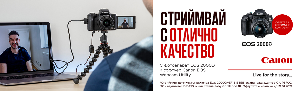 Canon стрийминг комплект