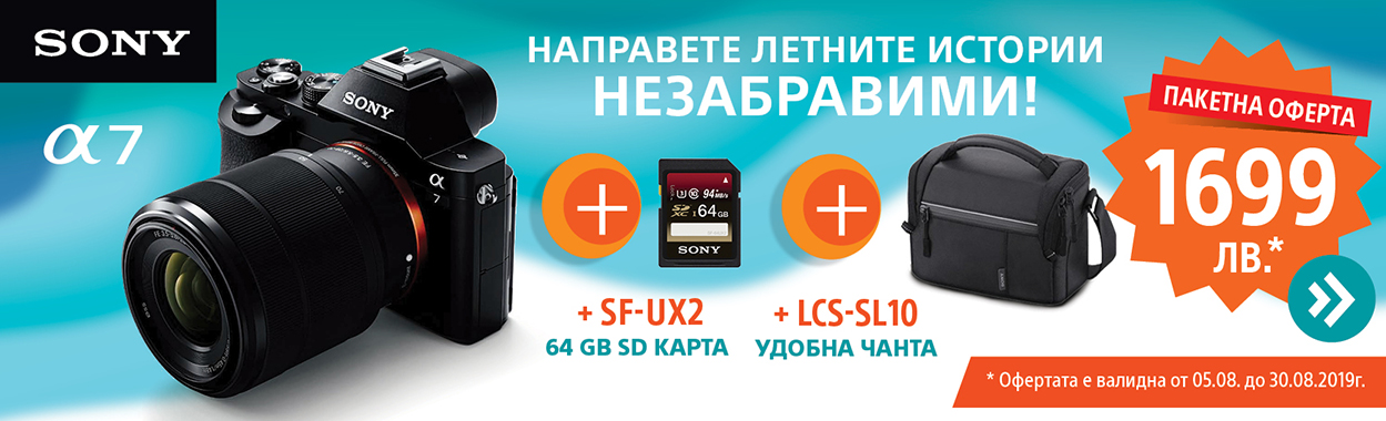 Sony A7 Hot August Promo