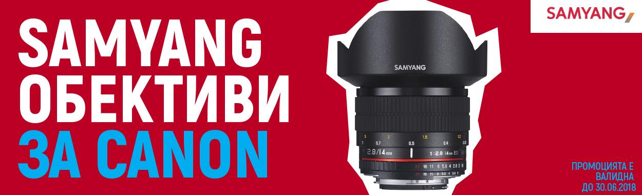 Samyang за Canon