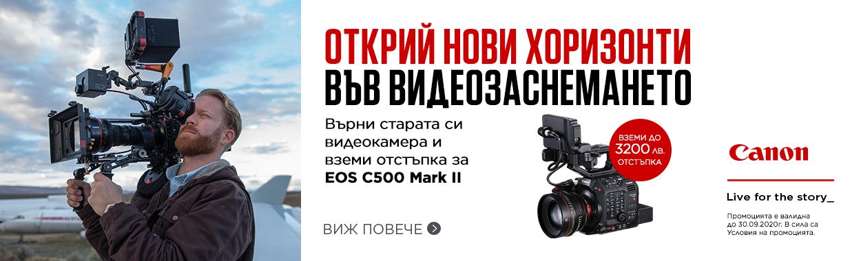 Върни старата си видеокамера и вземи отстъпка за Canon EOS C500 Mk II
