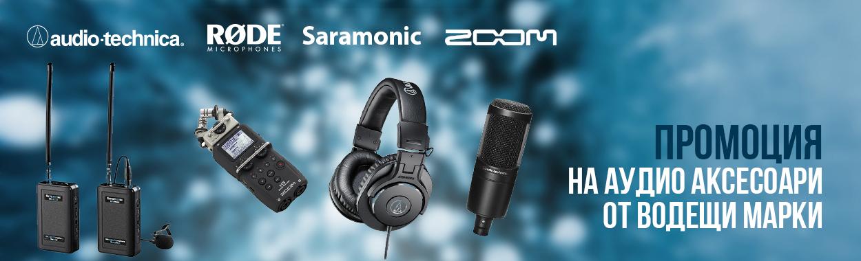 Аудио решения от водещи марки