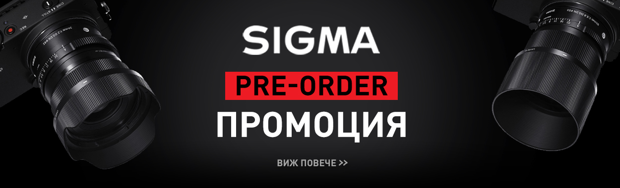 Pre-order промоция на Sigma