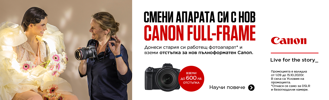 cashback за нов Canon fullflrame