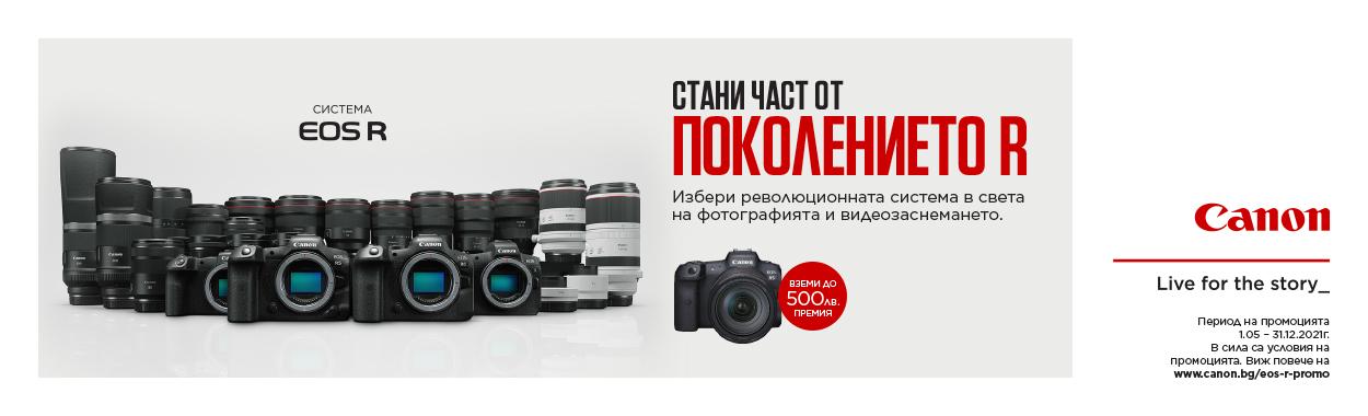 Canon - Премия в брой