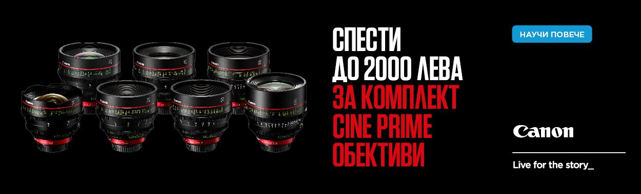 Премиум кинообективи Canon с отстъпка от 2000лв.