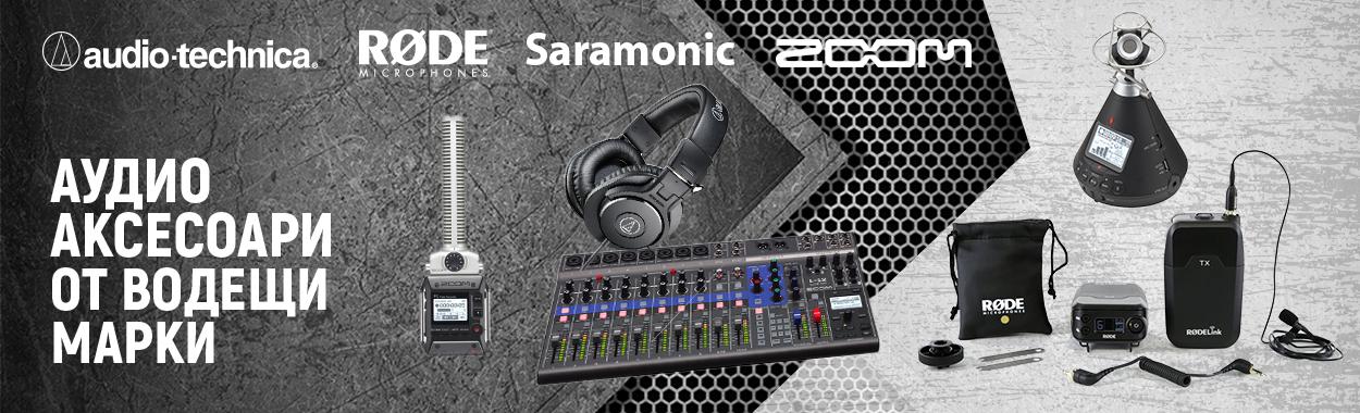 Аудио - Микрофони, рекордери и аксесоари